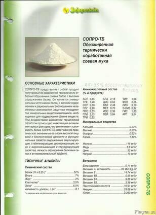 Соевая обезжиренная мука, 54% белка