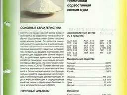 Соевая обезжиренная мука, импорт, 54% белка