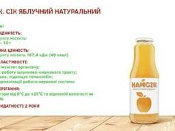 Сок яблочный натуральный прямого отжима