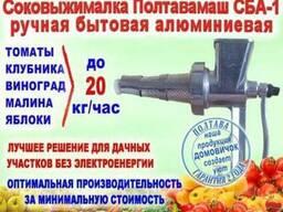 Соковыжималка ручная 20 кг/час (пищевой алюминий)