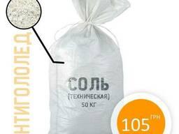 Соль техническа (Антигололёд) - 50 кг/меш для посыпки дорог