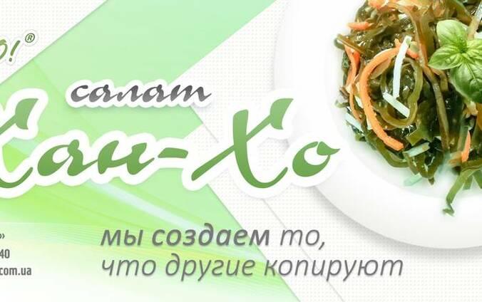 """Салат из морской капусты с сельдереем """"ХАН ХО"""""""