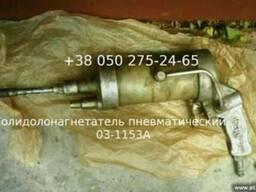 Солидолонагнетатель пневматический 03-1153А ручной