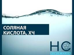 Соляная кислота 38% (ХЧ) от 1 литра