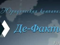 Регистрация и ликвидация предприятий в Одессе