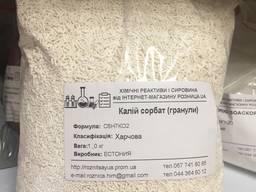 Сорбат калия (гранулы/порошок) Е202