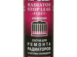 Состав для ремонта радиаторов и системы охлаждения (для коммерческого. ..