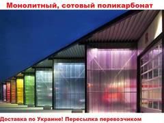 Сотовый поликарбонат, теплицы, парники. Доставка по Украине