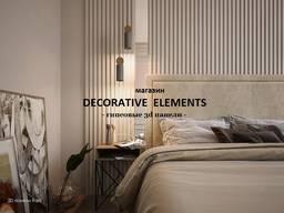 Современные гипсовые 3d панели маг. Decorative Elements