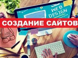 Создание и продвижение сайтов, вебдизайн