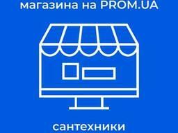 Создание, наполнение, продвижение интернет-магазина. ..