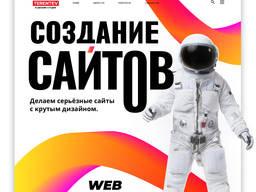 Создание сайтов I Веб дизайн I Разработка, программирование