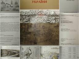 Спадщина містобудування України Эксклюзивное издание Книга -