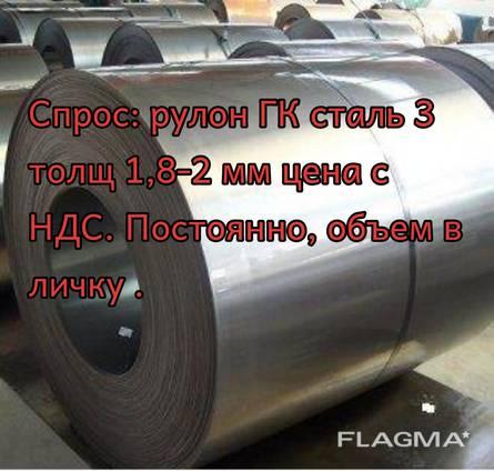 Спрос рулон г/г 1,8-2 мм объем 100 ТН .