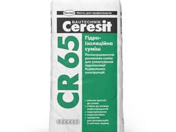 СР 65 Гидроизоляционная смесь