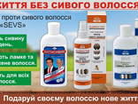 "Средство против седых волос ""Сединастоп"" спрей антиседин от поседения - фото 3"