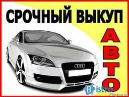 Срочный Автовыкуп Вашего Автомобиля г. Северодонецк и обл.