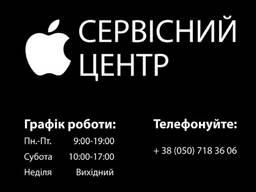 Срочный Ремонт Iphone, iPad, Macbook, Apple watch! Гарантия.