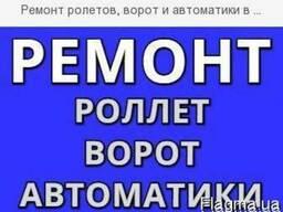 Ролеты Защитные, Изготовление, Утановка, Ремонт Донецк,
