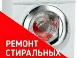 Срочный ремонт стиральных машин на дому! Частый мастер. Дост