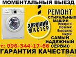 Срочный ремонт стиральных машин в Хмельницком. - фото 1