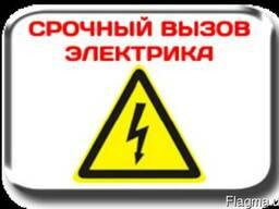 Срочный вызов электрика в течении часа. Донецк