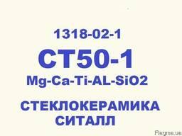 СТ50-1 (Ti-AL-SiO2), Стеклокерамика