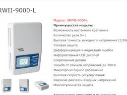 Стабилизатор напряжения rucelf(навесной)SRW II-9000-L