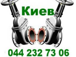 Стальные задвижки 30с41нж цена 630-1493грн Украина, Днепропе