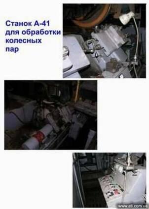 Станок А-41 РНФ1 модернизированный