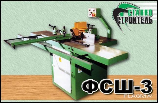 Станок ФСШ-3 фрезерный для фрезерования деревянных заготовок