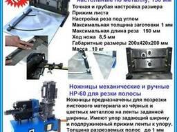 Станок для порезки ленты НР-100