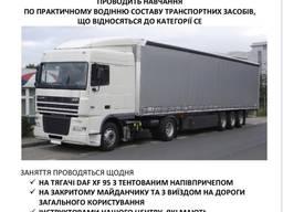 Стажировка/Уроки/Курсы вождения трансп. средств кат. СЕ-фура
