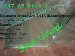Стекла для Т-25А Комплект стекол т25А