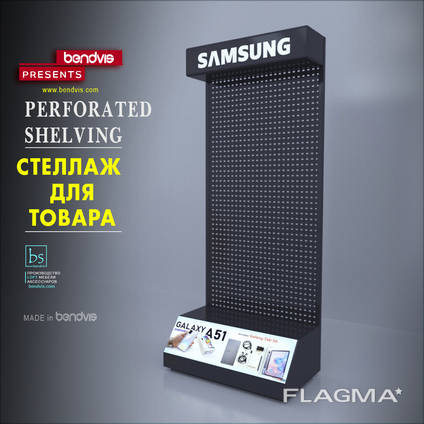 Стеллажи перфорированные Samsung