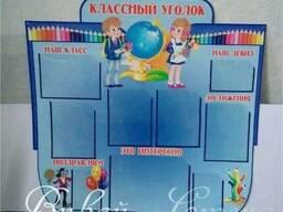 Стенд Классный Уголок в Донецке