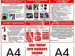 """Стенд """"Пожарная безопасность"""" в Донецке"""