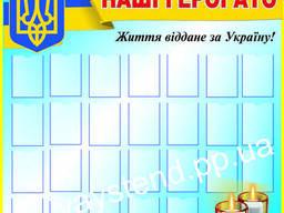 Стенды Ато в Днепропетровске, стенды Украинская символика Дн