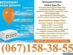 Стеновые блоки AEROC EcoTerm Super Plus300*250*600мм.Киев