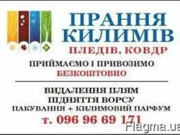 """Стирка чистка мойка химчистка ковров """"Четыре сезона"""""""