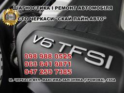 Сто. Діагностика і ремонт автомобіля.