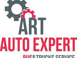 Сто грузовое Art Auto Expert