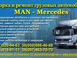 СТО MAN & Mercedes-Benz - фото 2