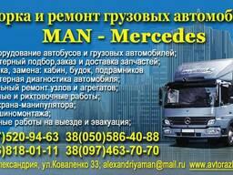 Запчасти для грузовых автомобилей MAN & Mercedes-Benz
