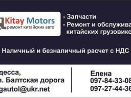 СТО ремонт грузовиков микро авто бусов по безналу Одесса