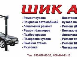 СТО ШИК авто