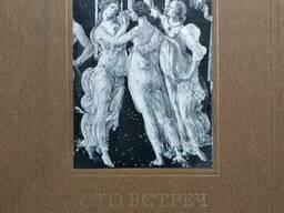 Сто встреч в мире искусства Г. Недошивин и О. Петрова. Иллюстрированное издание