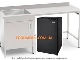 Стол с мойкой и местом под холодильники для кафе и фаст-фуда