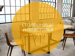 Столешницы и подстолья для обеденных столов