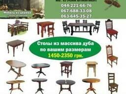 Столы кухонные деревянные массив дуба